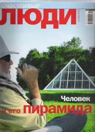 Um homem e sua pirâmide