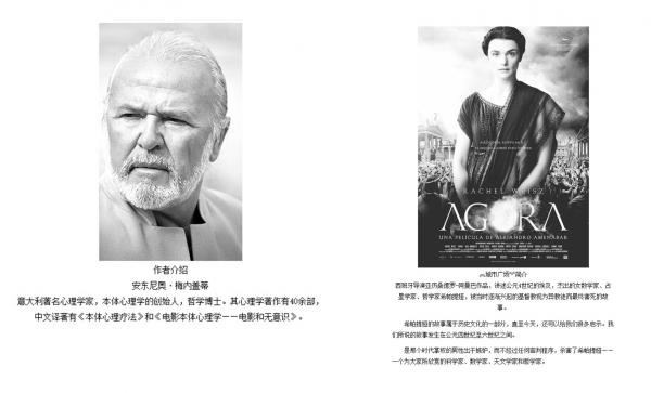 Artigos sobre a cinelogia ontopsicológica são publicados em periódico chinês