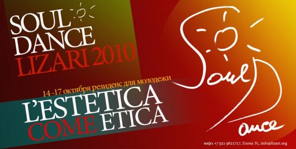 Soul Dance: a Estética como Ética - Residence para Jovens em Lizari